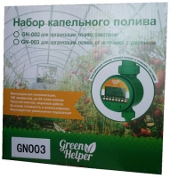 Набор капельного полива Green Helper  GN-003