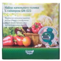 Набор капельного полива Green Helper GN-023