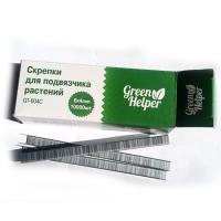 Скрепки Green Helper GT-105 для подвязчика