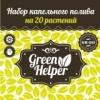 Набор капельного полива Green Helper GK-911